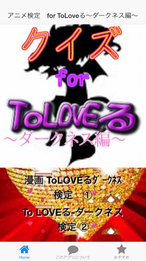 アニメ検定 for ToLoveる~ダークネスVer~