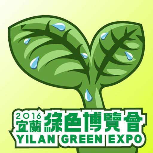 娛樂App|2016宜蘭綠色博覽會AR互動體驗 LOGO-3C達人阿輝的APP