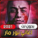Music Nour Mar 2021 | All songs (without internet) icon