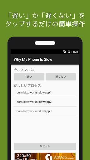スマホが遅い原因を調べるアプリ
