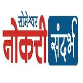 Someshwar Naukri Sandharbha