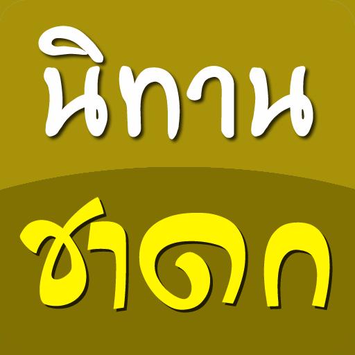 นิทานชาดก ๑๔๔ เรื่อง (app)