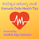 Download Kannada Daily Health Tips For PC Windows and Mac