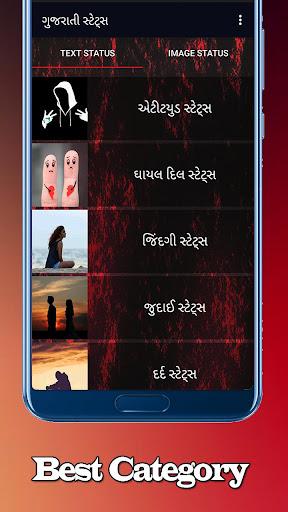 Gujarati Status 2019 screenshots 1