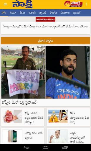 Sakshi - Official App screenshot 8