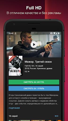 Кино1ТВ: сериалы и фильмы HD 3.31 screenshots 2
