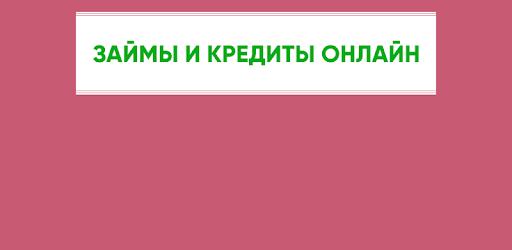 zaimi.tv онлайн займы на карту русский стандарт банк калькулятор кредита наличными рассчитать
