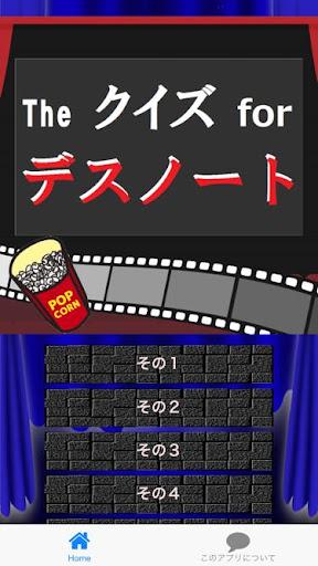 The クイズ for デスノート(DEATHNOTE)