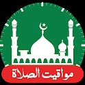 Prayer Times 360: Muslim Azan & Namaz (Salah) Time icon