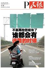 Photo: P民报 10-29