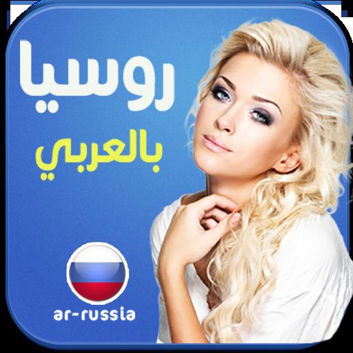 روسيا بالعربي ar-russia