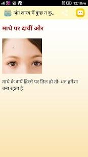 Ang Shashtra ka Rahashya - náhled