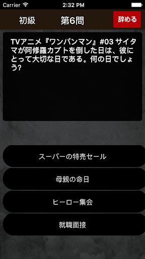 クイズ for ワンパンマン 玩解謎App免費 玩APPs