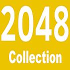 2048收藏 icon