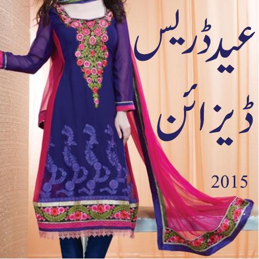 Eid Dress Design 生活 App LOGO-硬是要APP