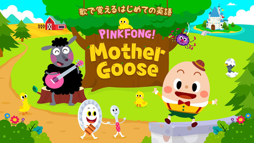 無料教育AppのPINKFONG Mother Goose|記事Game