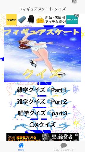 フィギュアスケートクイズ オリンピック正式競技 人気スポーツ