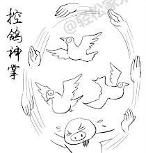 Photo: 轻松家朱时毛:京城四招式3