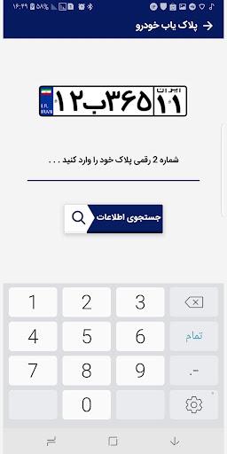 Android/PC/Windows用جعبه ابزار アプリ (apk)無料ダウンロード screenshot