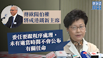 報道指歐陽伯權將接替馬時亨成港鐵新主席 林鄭拒證實