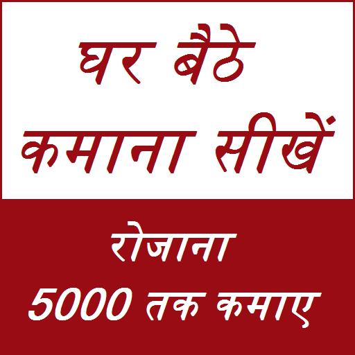 घर बैठे पैसे कमाना सीखें - Rs 5000 तक