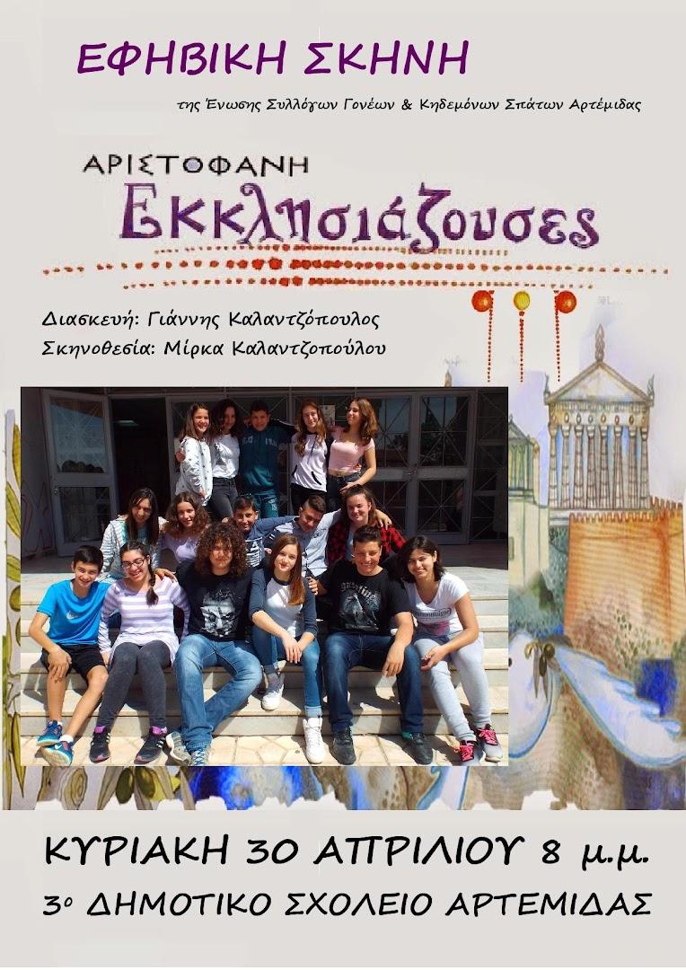 ΣΠΑΤΑ, ΑΡΤΕΜΙΣ: «Εκκλησιάζουσες» από την Εφηβική Θεατρική Ομάδα