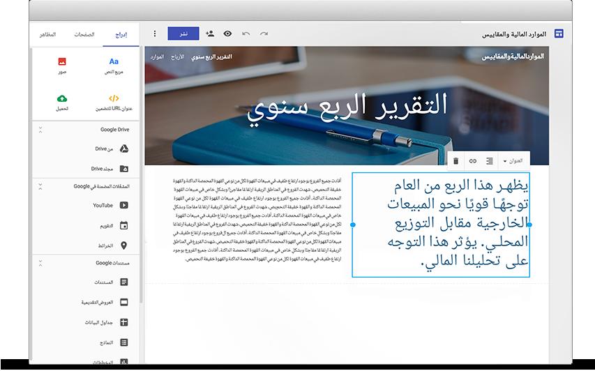 مواقع Google إنشاء مواقع ويب للنشاط التجاري واستضافتها G Suite