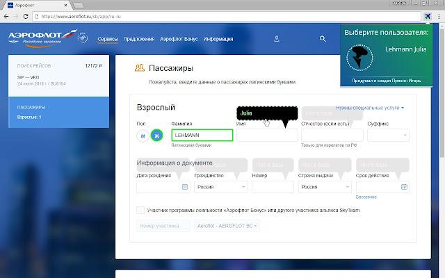 Aeroflot.ru - автозаполнение