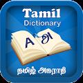 English to Tamil Dictionary -ஆங்கிலம் தமிழ் அகராதி download