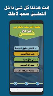 كن مبرمج - تعلم البرمجة بالعربي for PC-Windows 7,8,10 and Mac apk screenshot 2
