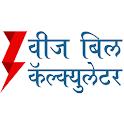 New Electricity Bill Calculator 2020 icon