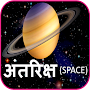 Astronomy Planets in Hindi APK icon