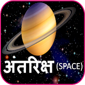 Astronomy Planets in Hindi