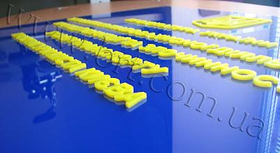 Photo: Вывеска с накладными буквами. Акрил синего и желтого цветов, резка лазером
