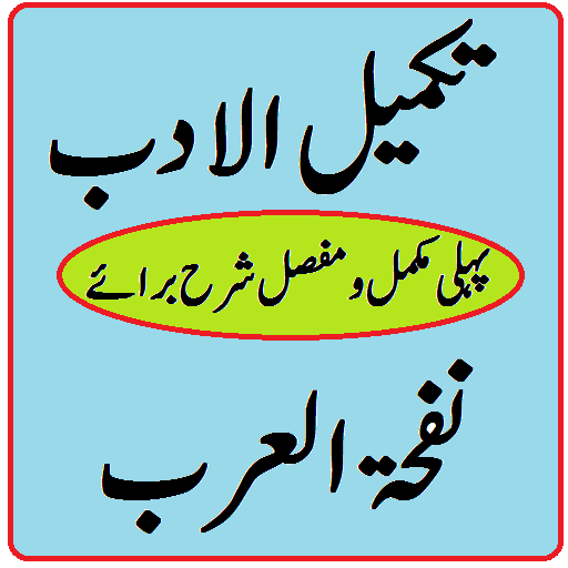 Takmeel ul adab pdf nafhatul arab urdu sharah book - Apps on Google Play