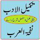 Takmeel ul adab pdf nafhatul arab urdu sharah book for PC-Windows 7,8,10 and Mac