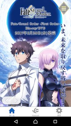「Fate/Grand Order」Viewcastアプリのおすすめ画像2