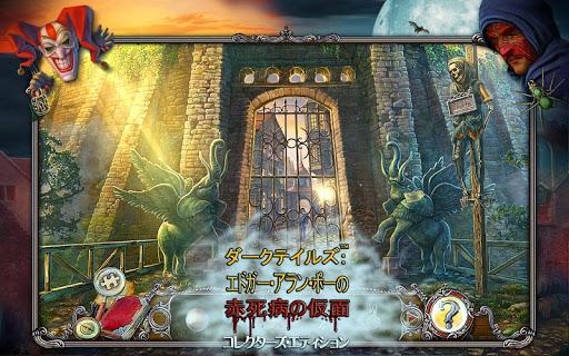 ダークテイルズ5:赤い死の仮面 Free