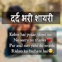Dard bhari Shayari - Broken Heart Status & Quotes icon