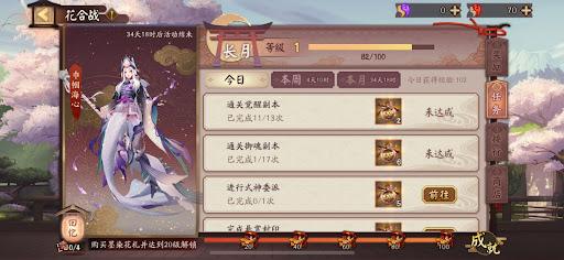 花合戦千姫任務