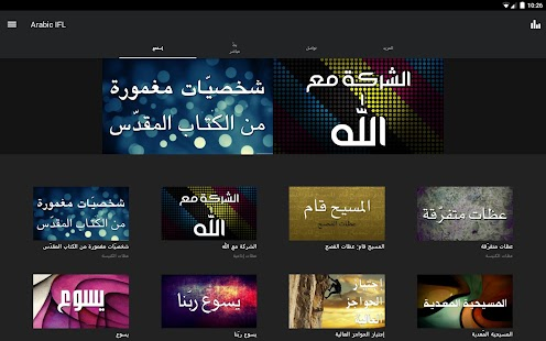 Arabic Insight For Living- screenshot thumbnail