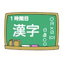 かんたんおもしろ漢字・熟語クイズ 小学校低学年・1年生 無料 icon