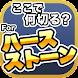 ここで何切る?GAME塾 for ハースストーン - Androidアプリ
