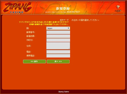 Zipang Casino resister