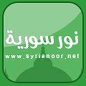نور سوريا