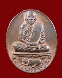 เหรียญหลวงปู่ตื้อ อาจลธัมโม รุ่นครูเสือ