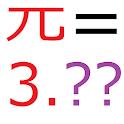 円周率クイズ icon