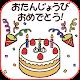誕生日おめでとう Download for PC Windows 10/8/7
