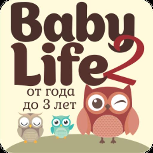 Развитие ребенка от года до трех (app)