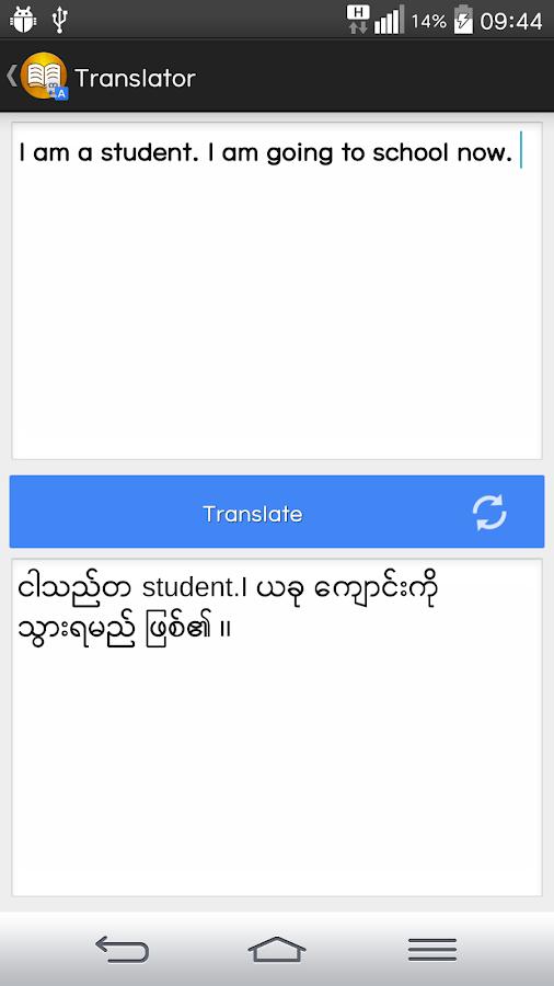 Shwebook Dictionary Pro - screenshot